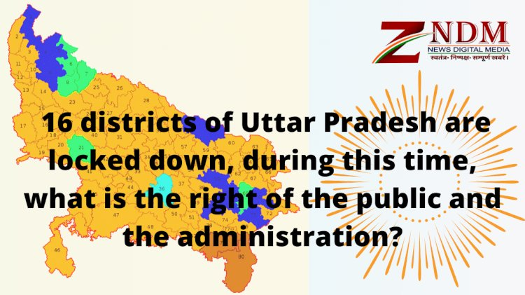 16 districts of Uttar Pradesh are locked down, during this time, what is the right of the public and the administration?